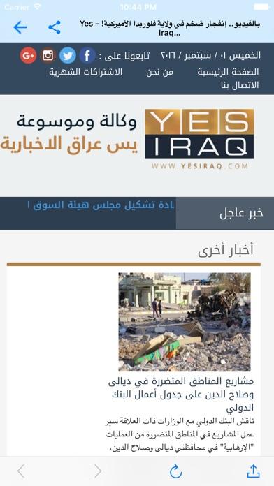Yes Iraq - وكالة و موسوعة يس عراق الإخباريةلقطة شاشة4