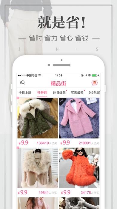 download 精选9块9包邮 - 帮你淘到购物网站好货 apps 1