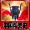 野史演義-中國幫會史[簡繁]