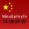 漢語拼音 - 學習中文普通話拼音字母發音聲調拼讀基礎入門教程