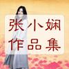 张小娴小说散文精选 - 面包树上的女人