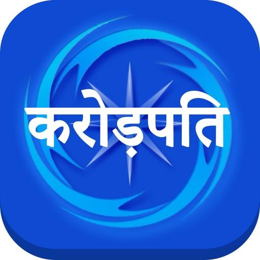 KBC 2017 ® iOS App