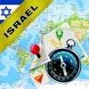 イスラエル - オフライン地図&GPSナビゲータ