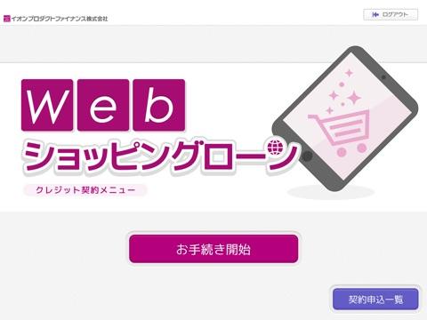 Webショッピングローン screenshot 1