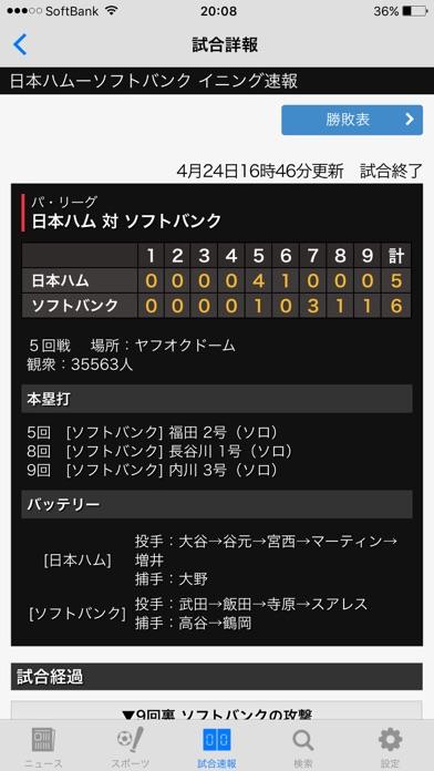 北海道新聞NEWS&SPORTSスクリーンショット