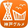 神戸グルメクーポンマップ