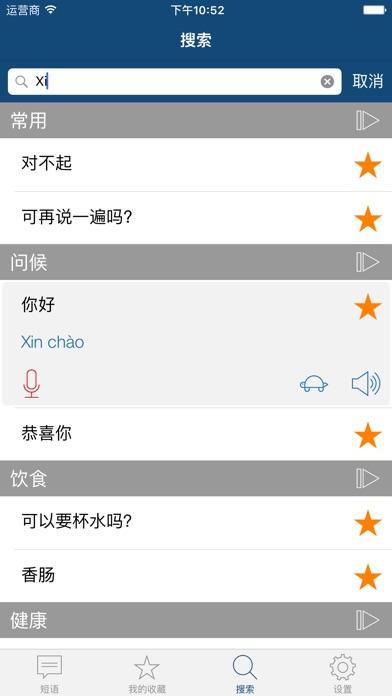 学习越南语截图4