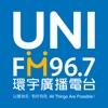 FM96.7環宇廣播電台