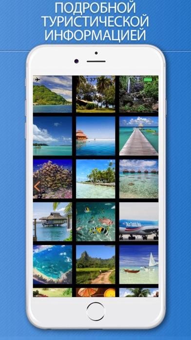 Французская Полинезия ПутеводительСкриншоты 3