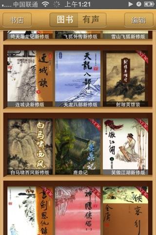 阅听书库(有声+文本精品书城) screenshot 2