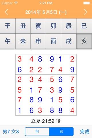 紫白飛星萬年曆 - 十三行作品 screenshot 4