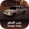 Danger Road درب الخطر