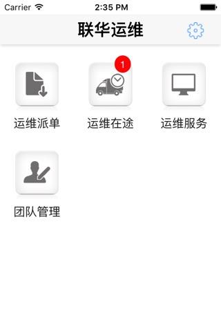 联华运维 screenshot 1