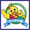 彰化縣私立立人幼兒園