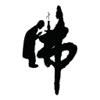 明净佛经佛曲大全-最实用的佛教信徒应用