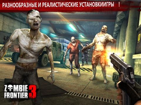 Скачать Zombie Frontier 3