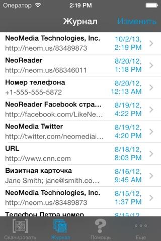 NeoReader®-QR&BarcodeScanner screenshot 3