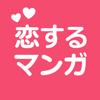 恋するマンガ  恋がはじまる無料漫画アプリ