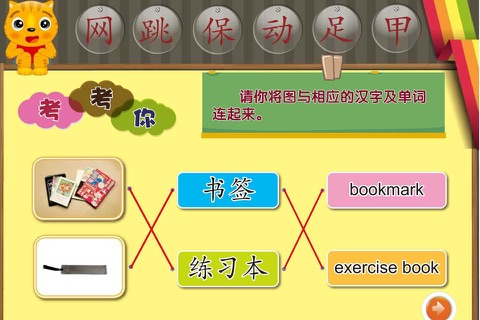 StarQ_学汉字3 screenshot 2