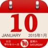 万年历 Chinese Lunar Calendar