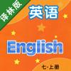 初中牛津英语七年级上册译林版 -中小学生课本同步复读学习机