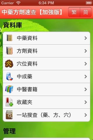 中藥及方劑速查【加強版】 screenshot 1