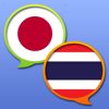 Vladimir Demchenko - 日本語タイ語辞書無料の アートワーク