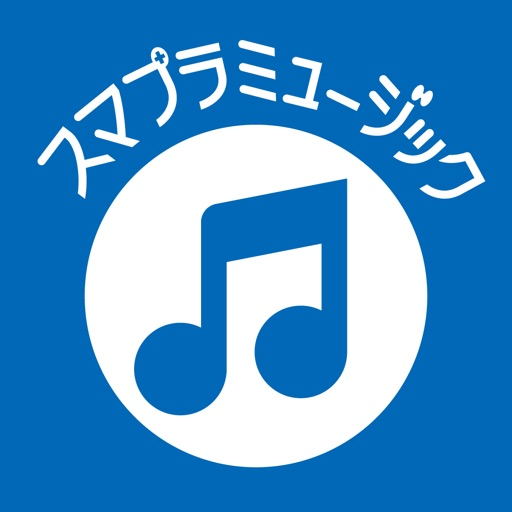 スマプラミュージック