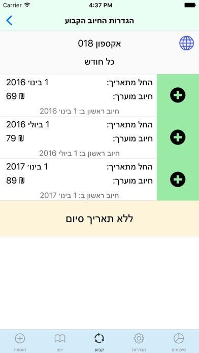 הוצאות Screenshot 2