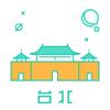 台北攻略-可预订当地玩乐查中文旅游地图的自由行神器