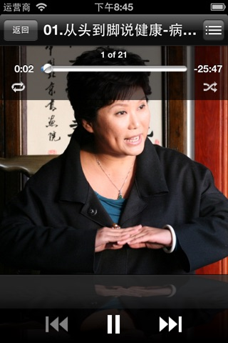 从头到脚说健康-有声经典 screenshot 3