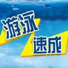 游泳速成 - 专业游泳视频技巧教学App
