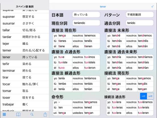 スペイン語動詞活用 Lite Screenshot