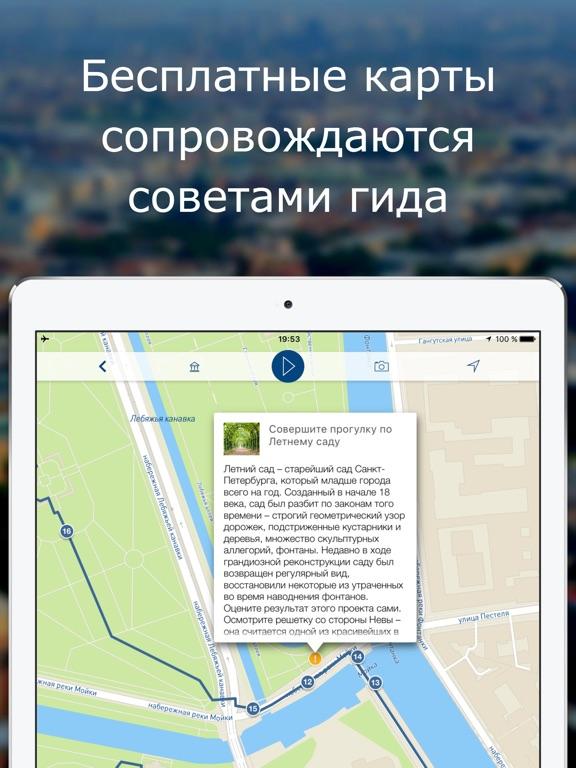 Путеводитель и Аудиогид AZBO + оффлайн карта мира Скриншоты11