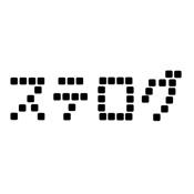 ステログ(捨てログ): モノの片付け・処分を強力にサポート