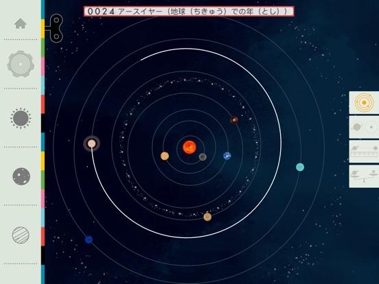 宇宙~ あそんでまなぼう Screenshot