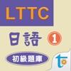 LTTC日語初級題庫 1