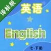 初中牛津英语七年级下册译林版 -中小学生课本同步复读学习机