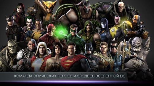 Скачать Архив Injustice Gods Among Us Ios