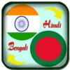 Hindi to Bengali Translator - Bengali to Hindi Translation & Dictionary