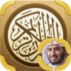 القران الكريم ـ سعد الغامدي