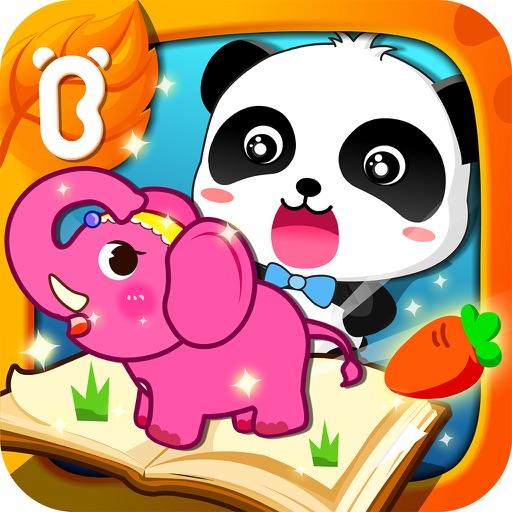 宝宝认知大全-学习动物,水果,日用品,交通工具,贴纸游戏-宝宝巴士