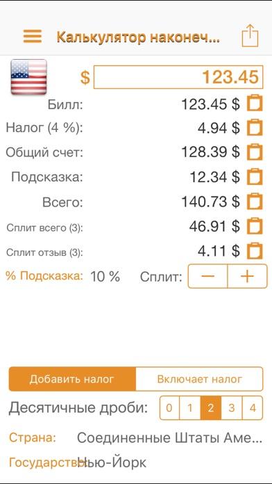налог с продажСкриншоты 3