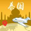 泰国-订机票酒店火车票享旅游自由行