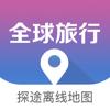 全球旅行地图 - 谷歌奥维中文离线导航,国外自由行必备神器