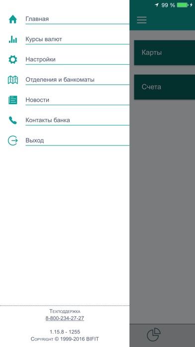 скачать приложение рнкб банк