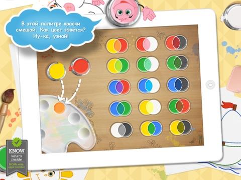 Живые краски для малышей Скриншоты11