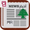 lebanon news | Breaking news, politics, business, sports and more in and around Lebanon