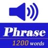 最常用英文片語和慣用語(發音版)