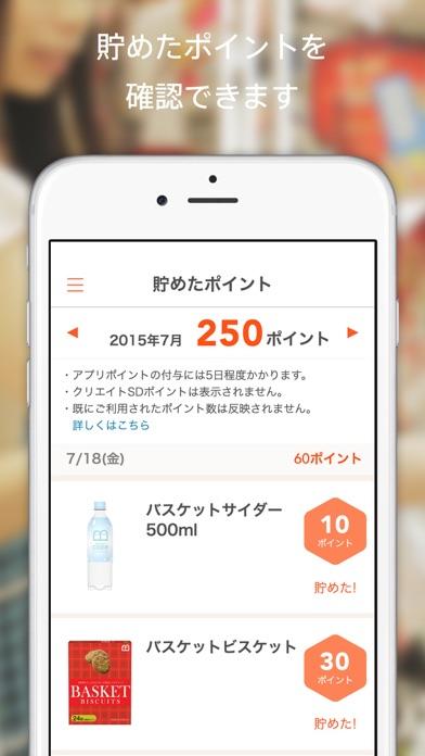 クリエイトお買物アプリのスクリーンショット5